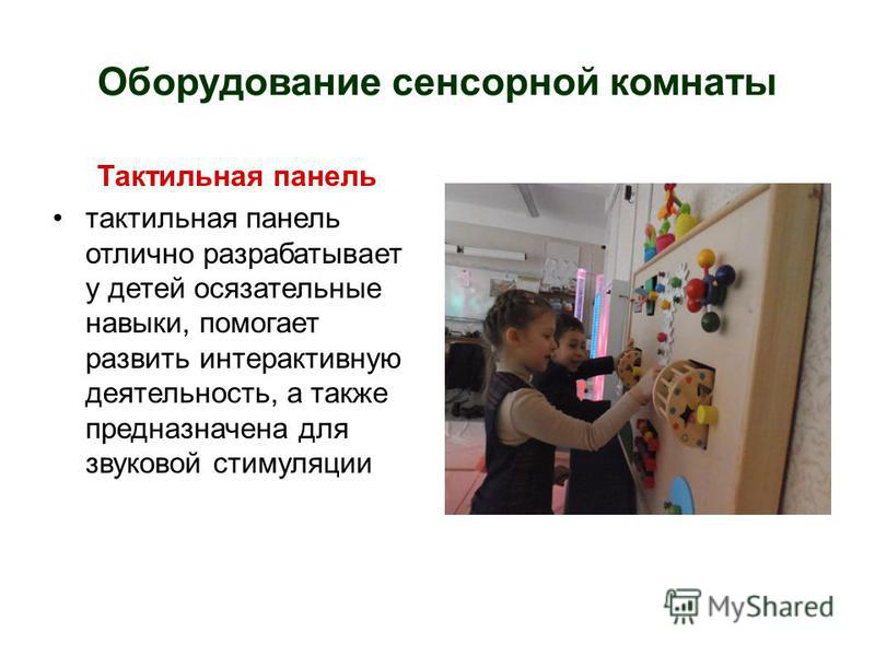 Оборудование сенсорной комнаты Тактильная панель тактильная панель отлично разрабатывает у детей осязательные навыки, помогает развить интерактивную деятельность, а также предназначена для звуковой стимуляции