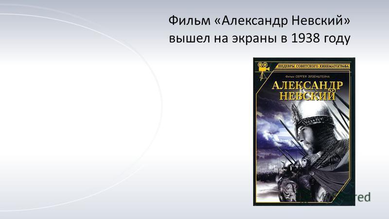 Фильм «Александр Невский» вышел на экраны в 1938 году