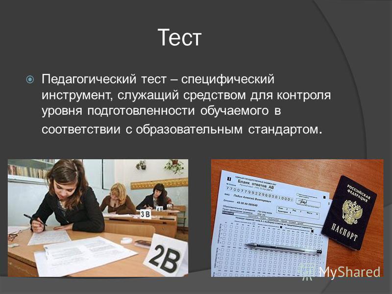Тест Педагогический тест – специфический инструмент, служащий средством для контроля уровня подготовленности обучаемого в соответствии с образовательным стандартом.