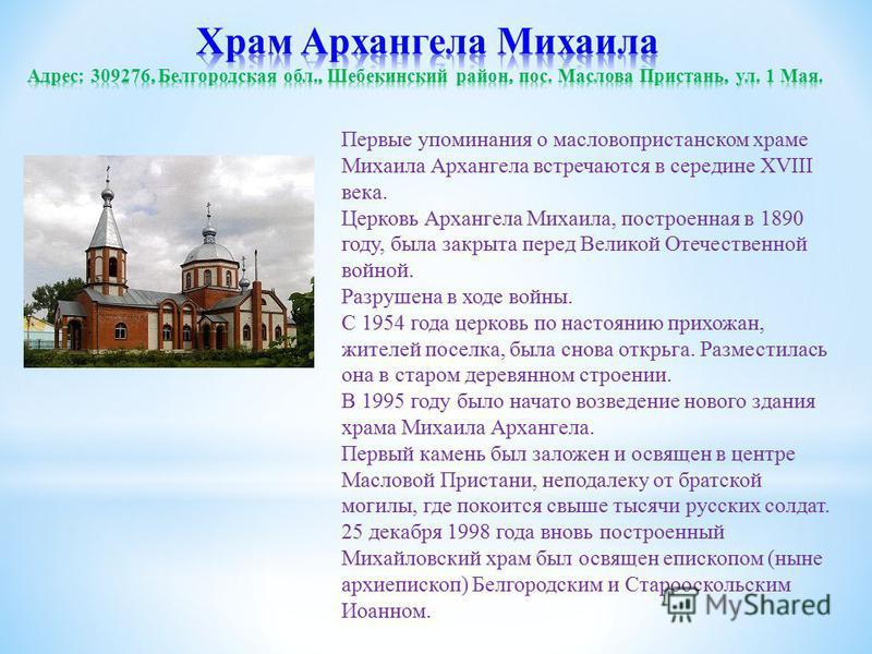 Первые упоминания о масловопристанском храме Михаила Архангела встречаются в середине XVIII века. Церковь Архангела Михаила, построенная в 1890 году, была закрыта перед Великой Отечественной войной. Разрушена в ходе войны. С 1954 года церковь по наст