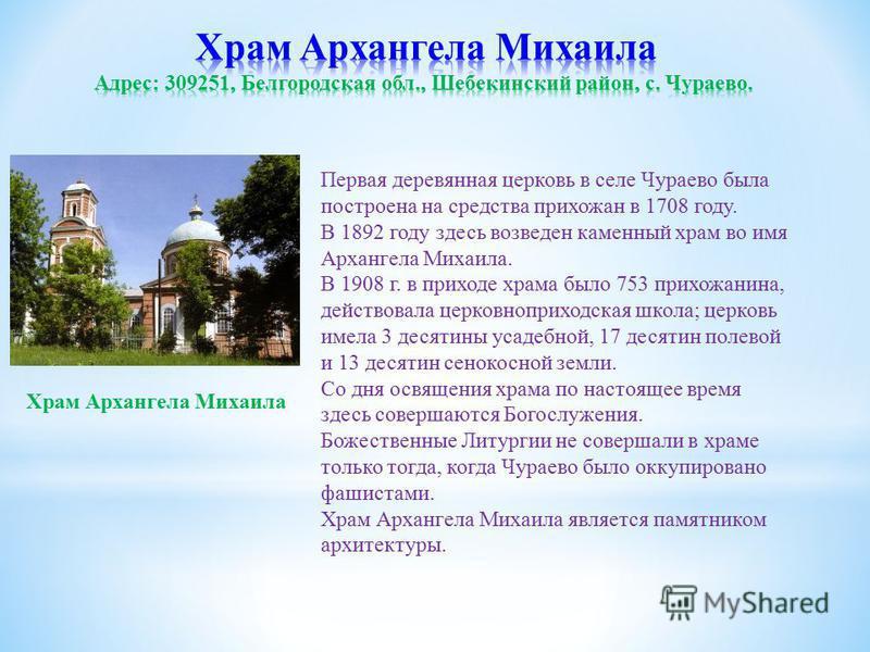 Первая деревянная церковь в селе Чураево была построена на средства прихожан в 1708 году. В 1892 году здесь возведен каменный храм во имя Архангела Михаила. В 1908 г. в приходе храма было 753 прихожанина, действовала церковноприходская школа; церковь