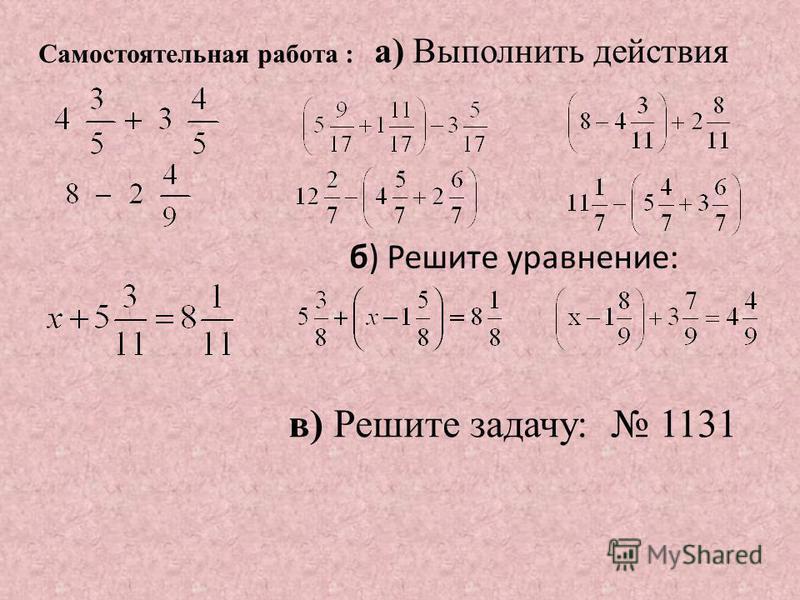 Самостоятельная работа : а) Выполнить действия б) Решите уравнение: в) Решите задачу: 1131