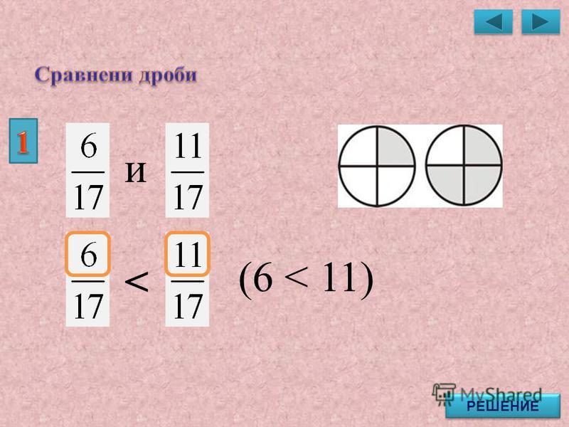(6 < 11) РЕШЕНИЕ < и