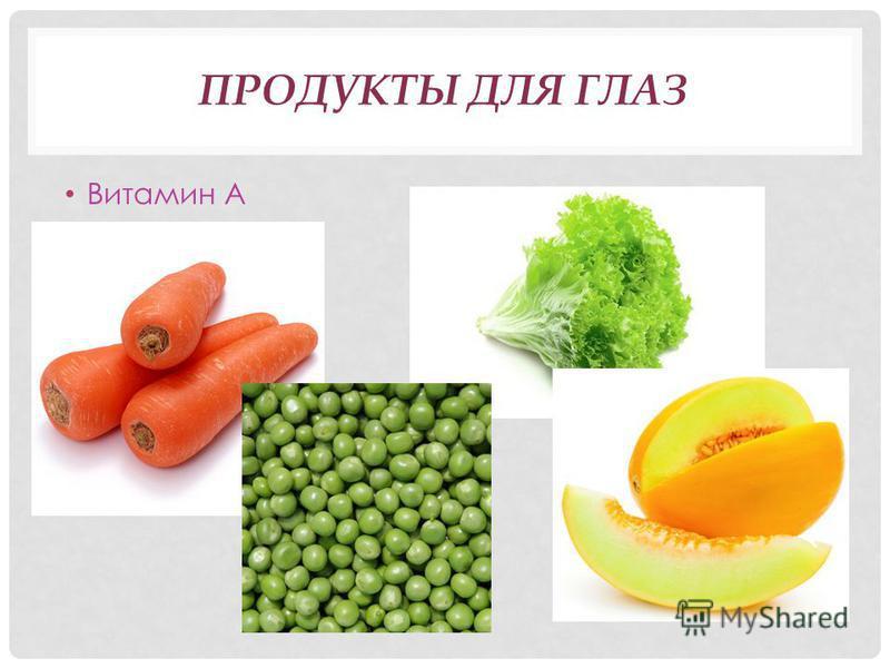 ПРОДУКТЫ ДЛЯ ГЛАЗ Витамин А