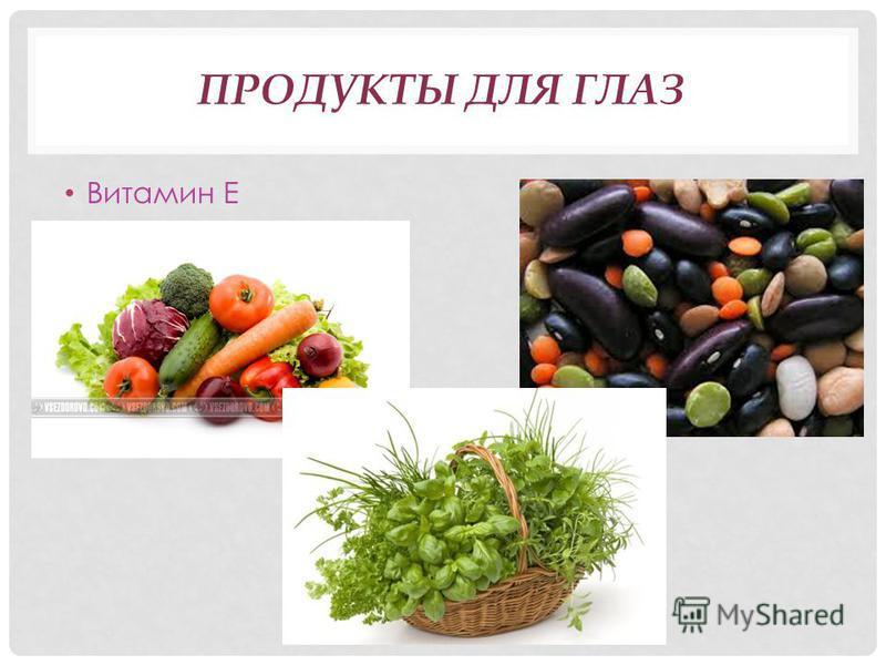 ПРОДУКТЫ ДЛЯ ГЛАЗ Витамин Е