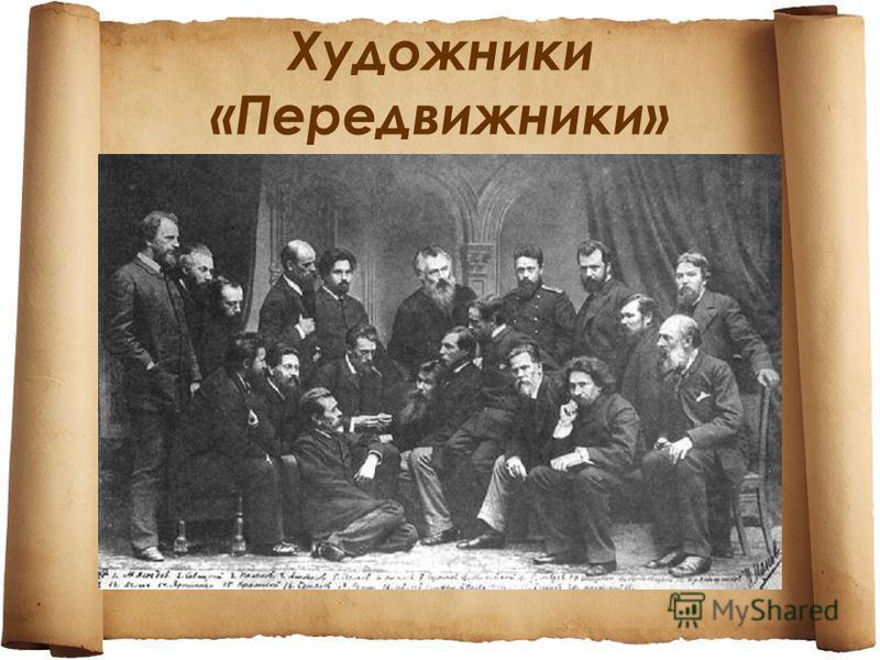 Художники «Передвижники»