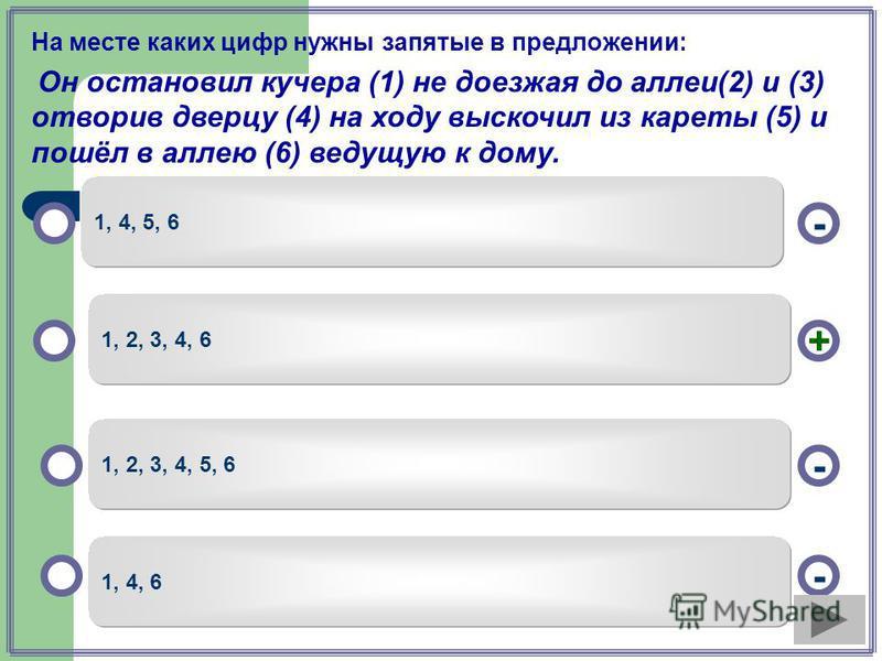 На месте каких цифр нужны запятые в предложении: Он остановил кучера (1) не доезжая до аллеи(2) и (3) отворив дверцу (4) на ходу выскочил из кареты (5) и пошёл в аллею (6) ведущую к дому. 1, 2, 3, 4, 6 1, 2, 3, 4, 5, 6 1, 4, 6 1, 4, 5, 6 - - + -