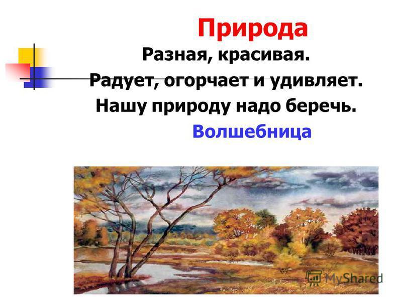 Природа Разная, красивая. Радует, огорчает и удивляет. Нашу природу надо беречь. Волшебница
