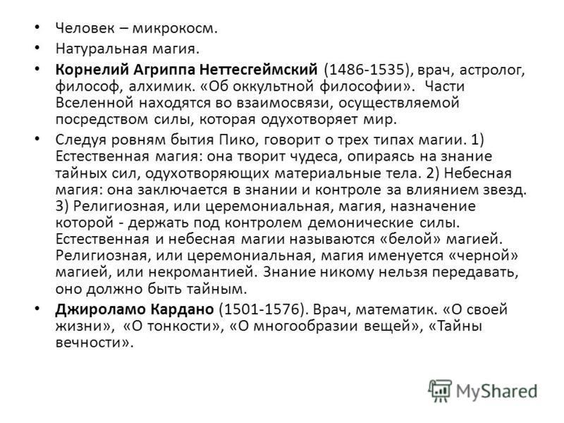 Человек – микрокосм. Натуральная магия. Корнелий Агриппа Неттесгеймский (1486-1535), врач, астролог, философ, алхимик. «Об оккультной философии». Части Вселенной находятся во взаимосвязи, осуществляемой посредством силы, которая одухотворяет мир. Сле
