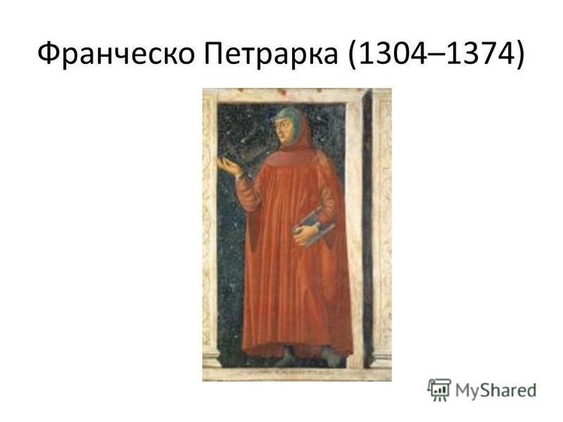 Франческо Петрарка (1304–1374)
