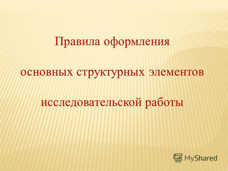 Правила оформления основных структурных элементов исследовательской работы