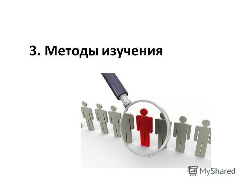3. Методы изучения
