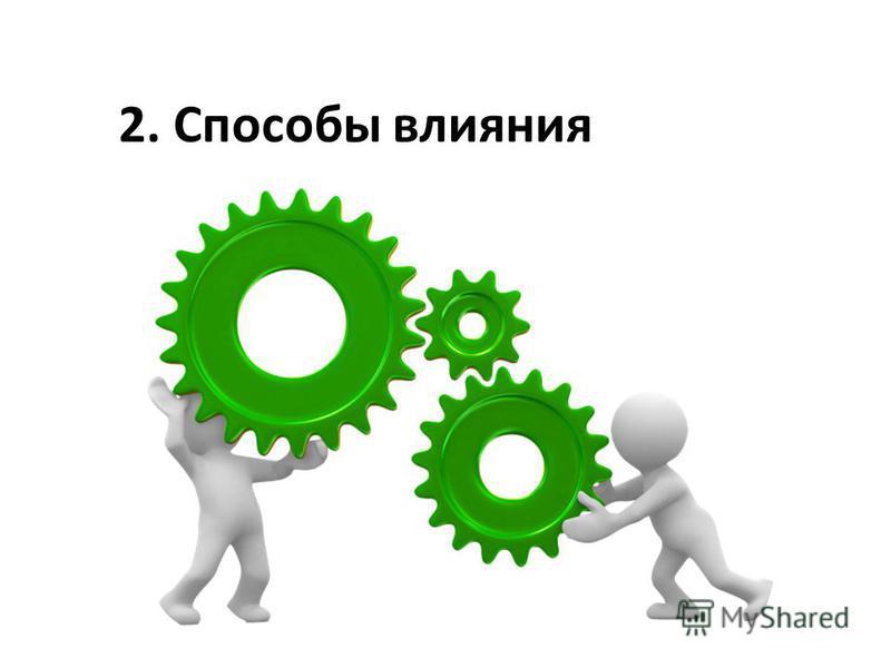 2. Способы влияния