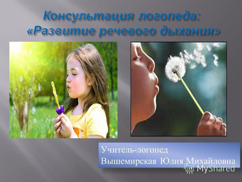 Учитель-логопед Вышемирская Юлия Михайловна