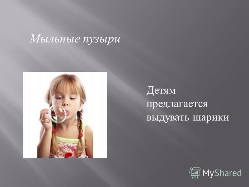 Мыльные пузыри Детям предлагается выдувать шарики