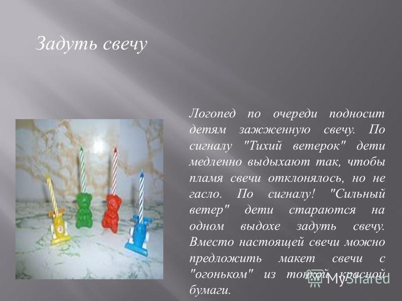 Логопед по очереди подносит детям зажженную свечу. По сигналу