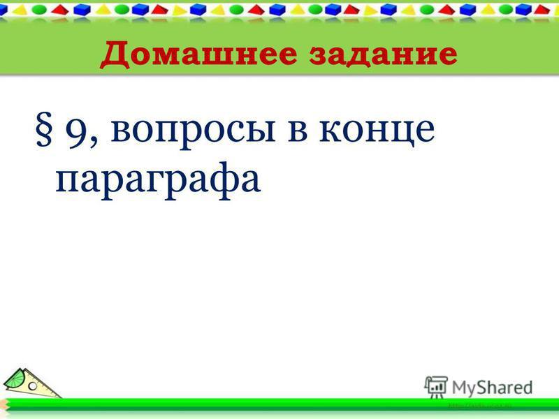 Домашнее задание § 9, вопросы в конце параграфа