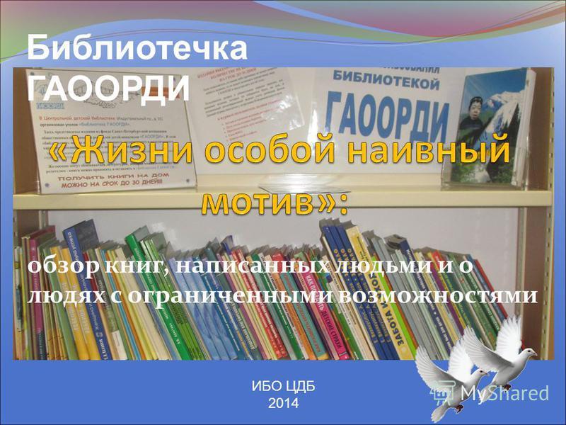 обзор книг, написанных людьми и о людях с ограниченными возможностями Библиотечка ГАООРДИ ИБО ЦДБ 2014