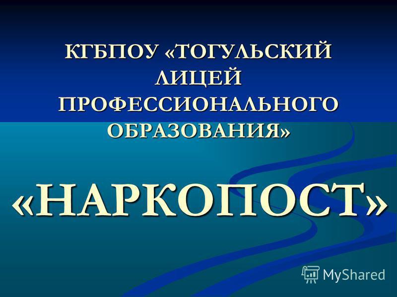 КГБПОУ «ТОГУЛЬСКИЙ ЛИЦЕЙ ПРОФЕССИОНАЛЬНОГО ОБРАЗОВАНИЯ» «НАРКОПОСТ»