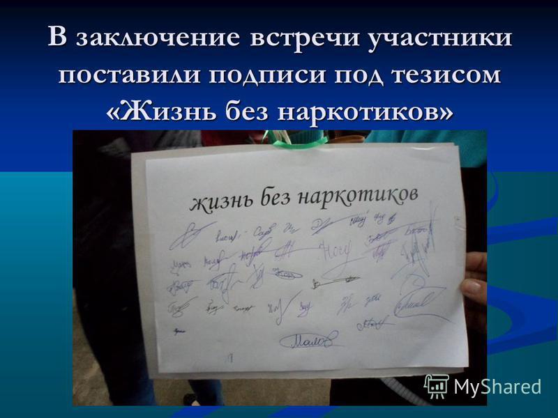 В заключение встречи участники поставили подписи под тезисом «Жизнь без наркотиков»