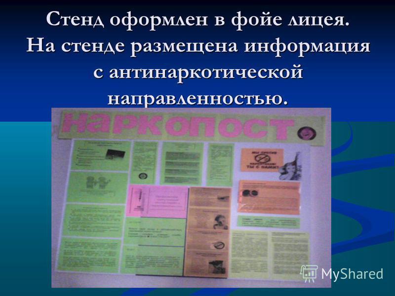 Стенд оформлен в фойе лицея. На стенде размещена информация с антинаркотической направленностью.