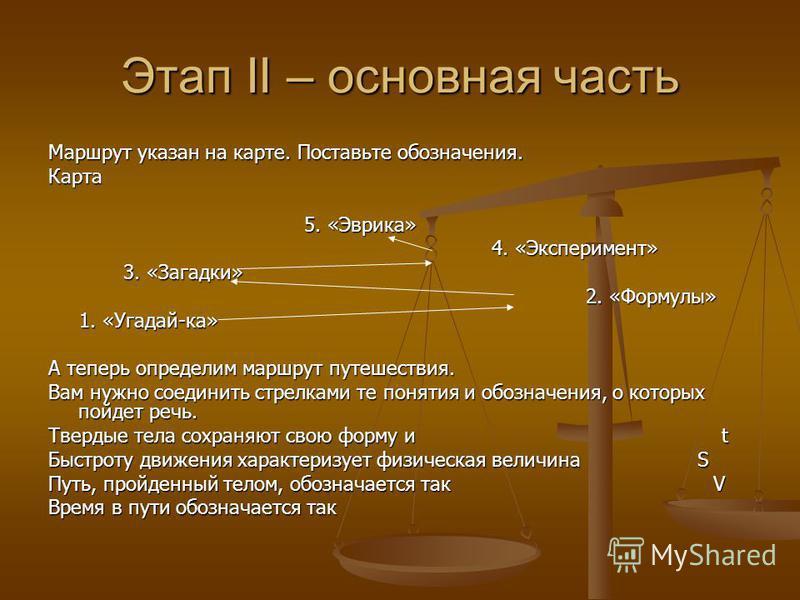 Этап II – основная часть Маршрут указан на карте. Поставьте обозначения. Карта 5. «Эврика» 5. «Эврика» 4. «Эксперимент» 4. «Эксперимент» 3. «Загадки» 3. «Загадки» 2. «Формулы» 2. «Формулы» 1. «Угадай-ка» 1. «Угадай-ка» А теперь определим маршрут путе