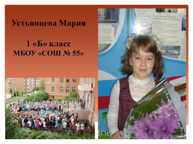 Устьянцева Мария 1 «Б» класс МБОУ «СОШ 55»