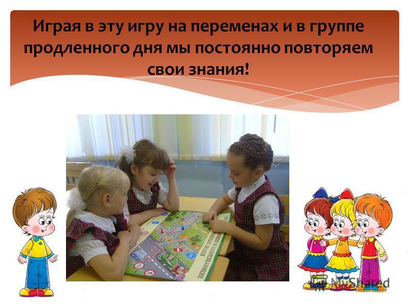Играя в эту игру на переменах и в группе продленного дня мы постоянно повторяем свои знания!