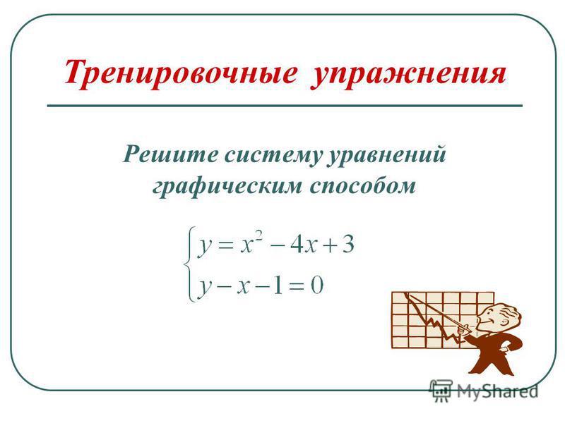 Решите систему уравнений графическим способом Тренировочные упражнения