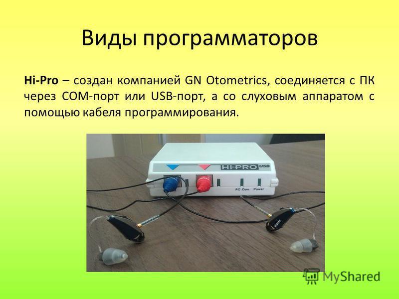 Виды программаторов Hi-Pro – создан компанией GN Otometrics, соединяется с ПК через COM-порт или USB-порт, а со слуховым аппаратом с помощью кабеля программирования.