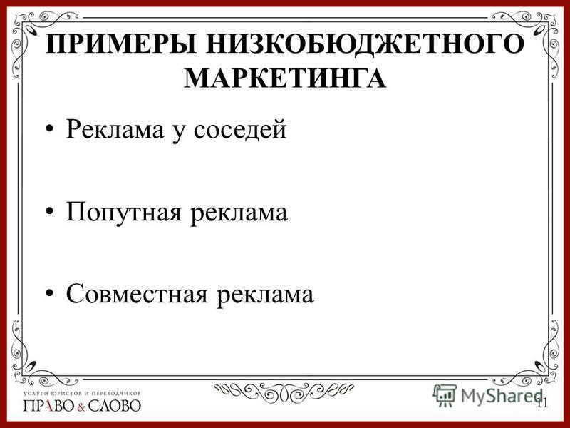 ПРИМЕРЫ НИЗКОБЮДЖЕТНОГО МАРКЕТИНГА Реклама у соседей Попутная реклама Совместная реклама 11