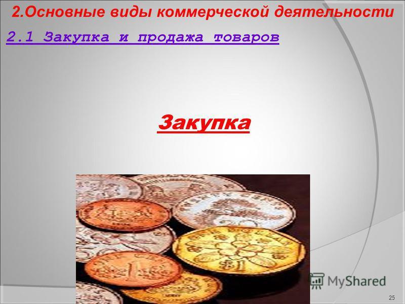 2. Основные виды коммерческой деятельности 2.1 Закупка и продажа товаров Закупка 25