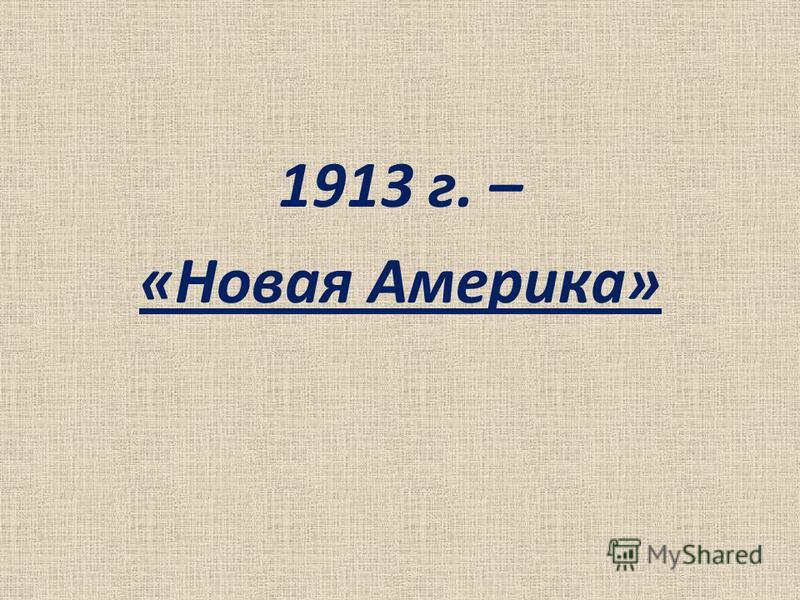 1913 г. – «Новая Америка»
