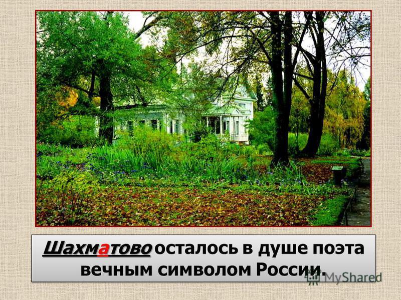Шахматово Шахматово осталось в душе поэта вечным символом России.