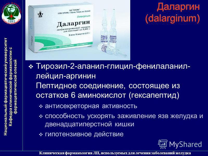Национальный фармацевтический университет Кафедра клинической фармакологии с фармацевтической опекой Клиническая фармакология ЛП, используемых для лечения заболеваний желудка Даларгин (dаlаrginum) Тирозил-2-аланил-глицил-фенилаланил- лейцил-аргинин П