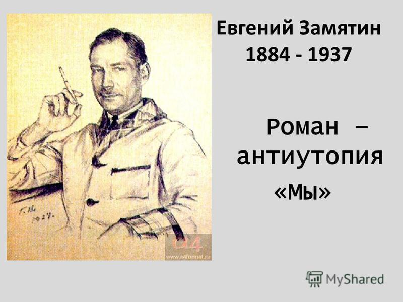 Евгений Замятин 1884 - 1937 Роман – антиутопия «Мы»