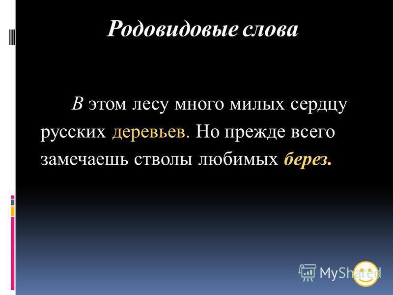 Родовидовне слова В этом лесу много милых сердцу русских деревьев. Но прежде всего замечаешь стволы любимых берез.