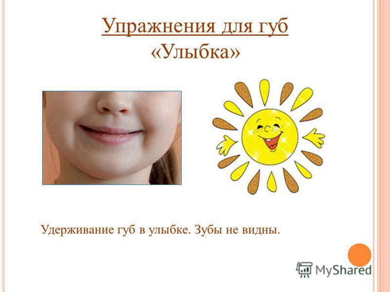 Упражнения для губ «Улыбка» Удерживание губ в улыбке. Зубы не видны.