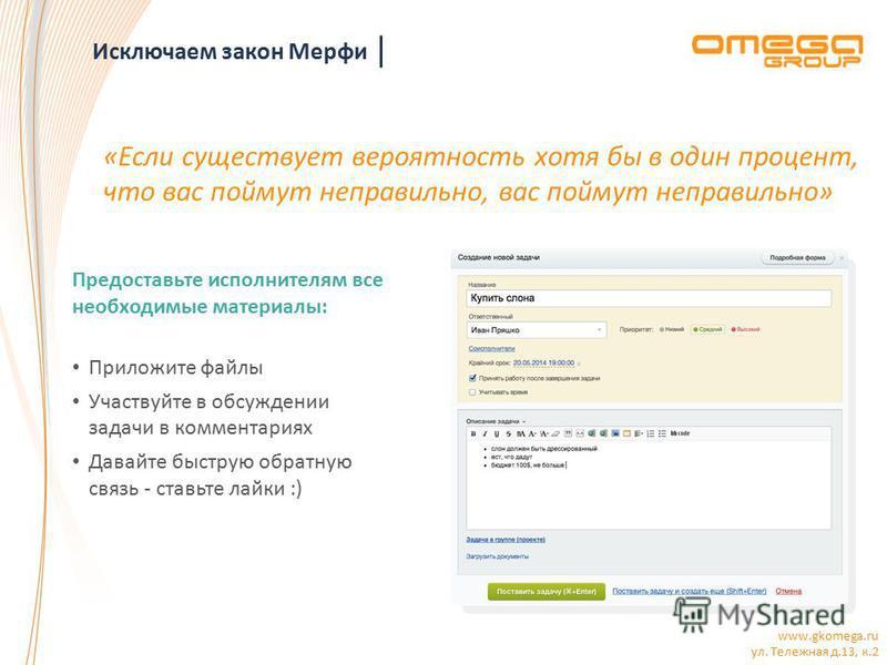 www.gkomega.ru ул. Тележная д.13, к.2 Исключаем закон Мерфи «Если существует вероятность хотя бы в один процент, что вас поймут неправильно, вас поймут неправильно» Предоставьте исполнителям все необходимые материалы: Приложите файлы Участвуйте в обс