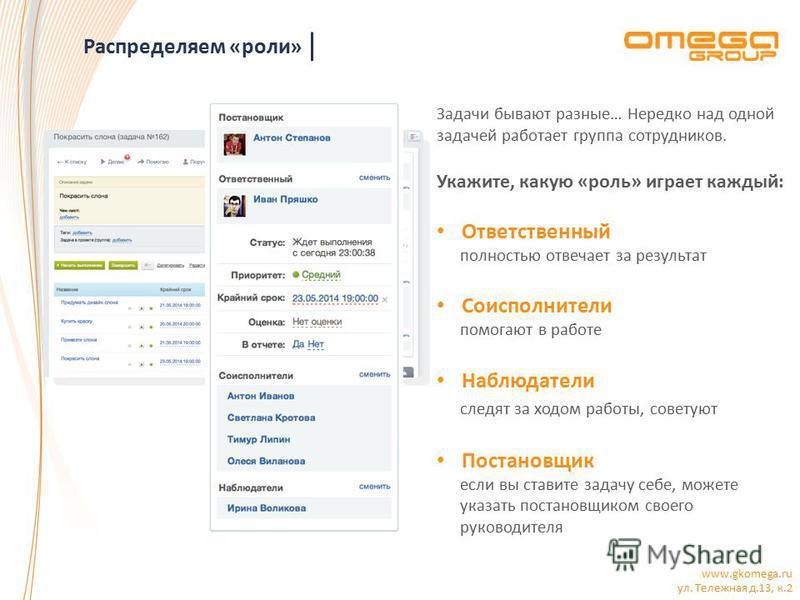 www.gkomega.ru ул. Тележная д.13, к.2 Распределяем «роли» Задачи бывают разные… Нередко над одной задачей работает группа сотрудников. Укажите, какую «роль» играет каждый: Ответственный полностью отвечает за результат Соисполнители помогают в работе