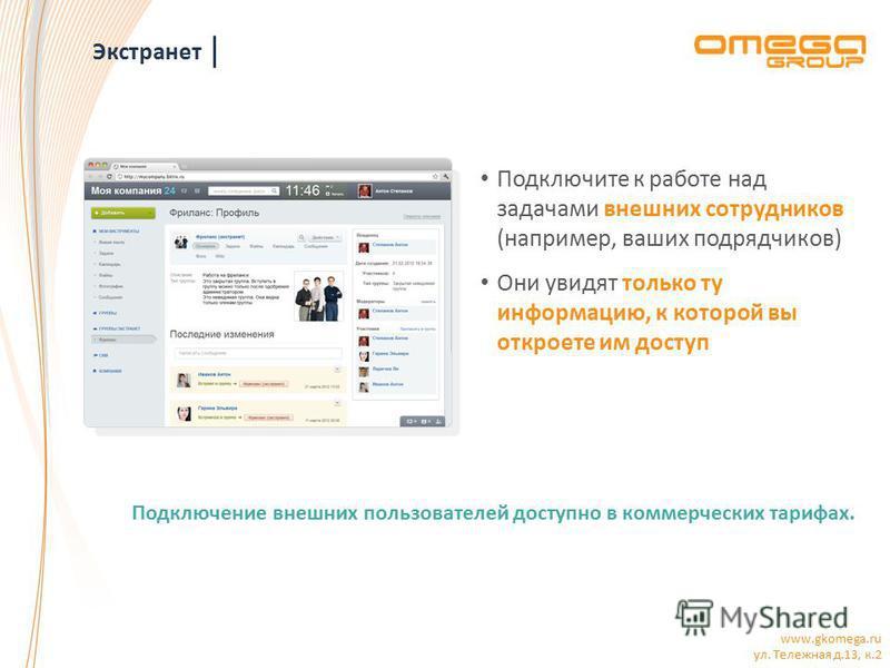 www.gkomega.ru ул. Тележная д.13, к.2 Экстранет Подключите к работе над задачами внешних сотрудников (например, ваших подрядчиков) Они увидят только ту информацию, к которой вы откроете им доступ Подключение внешних пользователей доступно в коммерчес