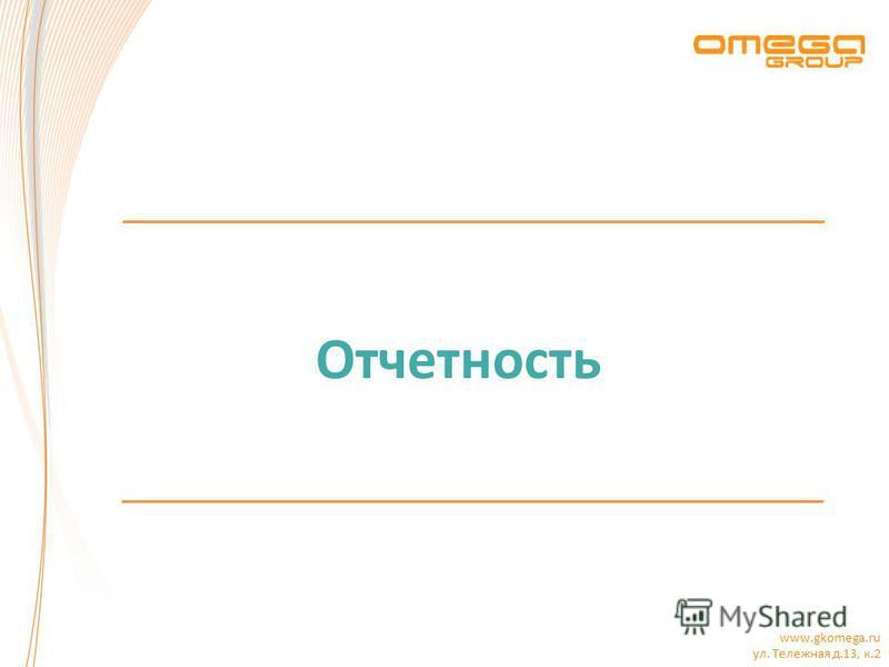www.gkomega.ru ул. Тележная д.13, к.2 Отчетность
