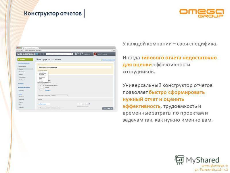 www.gkomega.ru ул. Тележная д.13, к.2 Конструктор отчетов У каждой компании – своя специфика. Иногда типового отчета недостаточно для оценки эффективности сотрудников. Универсальный конструктор отчетов позволяет быстро сформировать нужный отчет и оце