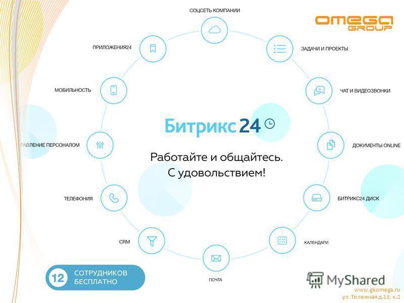 www.gkomega.ru ул. Тележная д.13, к.2