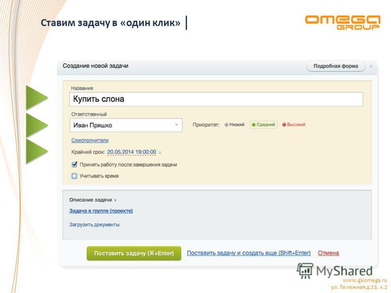 www.gkomega.ru ул. Тележная д.13, к.2 Ставим задачу в «один клик»