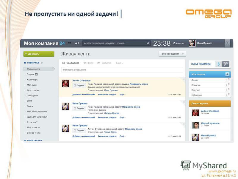 www.gkomega.ru ул. Тележная д.13, к.2 Не пропустить ни одной задачи!