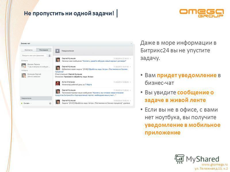 www.gkomega.ru ул. Тележная д.13, к.2 Не пропустить ни одной задачи! Даже в море информации в Битрикс 24 вы не упустите задачу. Вам придет уведомление в бизнес-чат Вы увидите сообщение о задаче в живой ленте Если вы не в офисе, с вами нет ноутбука, в