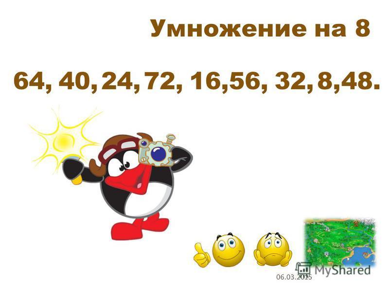 Умножение на 8 8 х 8 8 х 5 8 х 3 8 х 9 8 х 2 8 х 7 8 х 4 8 х 1 8 х 6 1 2 5 6 3 9 4 7 8 Проверь себя 06.03.2015