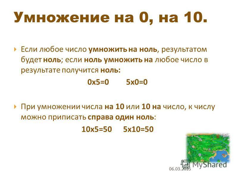 0,50,30,0, 70,40,0,0. Умножение на 0, на 10. 06.03.2015