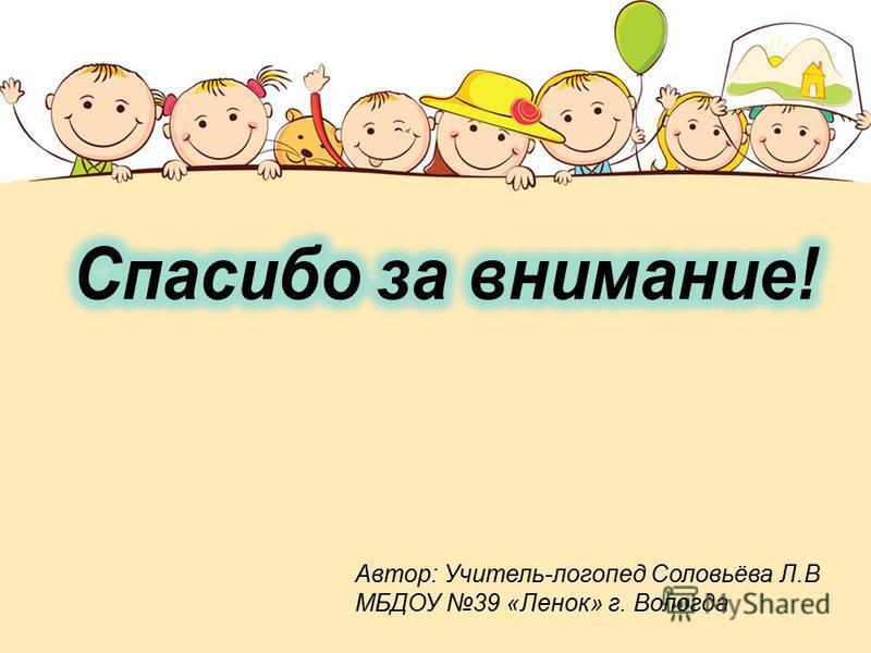 Автор: Учитель-логопед Соловьёва Л.В МБДОУ 39 «Ленок» г. Вологда